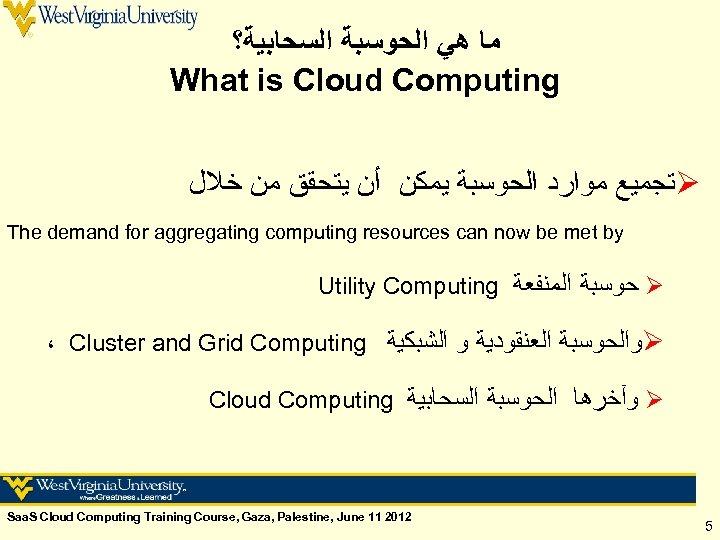 ﻣﺎ ﻫﻲ ﺍﻟﺤﻮﺳﺒﺔ ﺍﻟﺴﺤﺎﺑﻴﺔ؟ What is Cloud Computing ﺗﺠﻤﻴﻊ ﻣﻮﺍﺭﺩ ﺍﻟﺤﻮﺳﺒﺔ ﻳﻤﻜﻦ ﺃﻦ