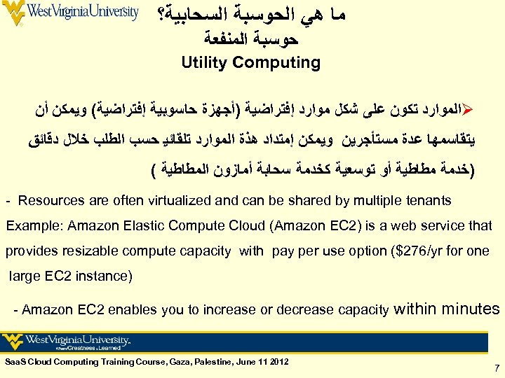 ﻣﺎ ﻫﻲ ﺍﻟﺤﻮﺳﺒﺔ ﺍﻟﺴﺤﺎﺑﻴﺔ؟ ﺣﻮﺳﺒﺔ ﺍﻟﻤﻨﻔﻌﺔ Utility Computing ﺍﻟﻤﻮﺍﺭﺩ ﺗﻜﻮﻥ ﻋﻠﻰ ﺷﻜﻞ ﻣﻮﺍﺭﺩ