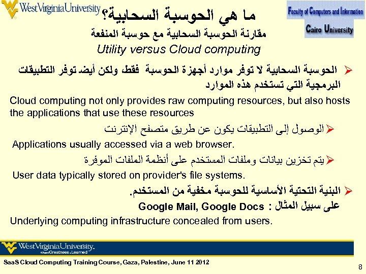 ﻣﺎ ﻫﻲ ﺍﻟﺤﻮﺳﺒﺔ ﺍﻟﺴﺤﺎﺑﻴﺔ؟ ﻣﻘﺎﺭﻧﺔ ﺍﻟﺤﻮﺳﺒﺔ ﺍﻟﺴﺤﺎﺑﻴﺔ ﻣﻊ ﺣﻮﺳﺒﺔ ﺍﻟﻤﻨﻔﻌﺔ Utility versus Cloud