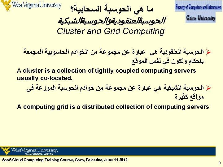 ﻣﺎ ﻫﻲ ﺍﻟﺤﻮﺳﺒﺔ ﺍﻟﺴﺤﺎﺑﻴﺔ؟ ﺍﻟﻌﻨﻘﻮﺩﻳﺔﻭﺍﻟﺤﻮﺳﺒﺔﺍﻟﺸﺒﻜﻴﺔ ﺍﻟﺤﻮﺳﺒﺔ Cluster and Grid Computing ﺍﻟﺤﻮﺳﺒﺔ ﺍﻟﻌﻨﻘﻮﺩﻳﺔ ﻫﻲ