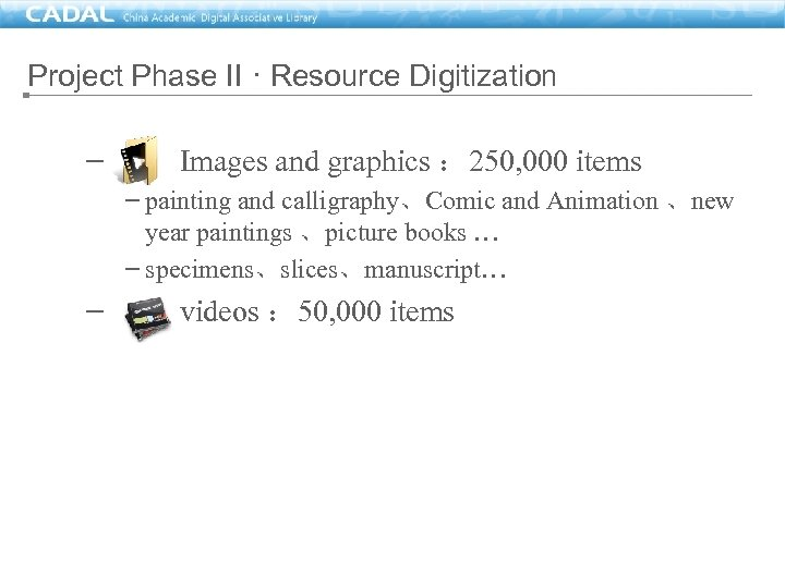 Project Phase II · Resource Digitization – Images and graphics : 250, 000 items