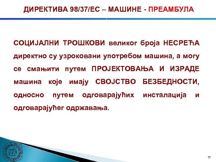 ДИРЕКТИВА 98/37/ЕC – МАШИНЕ - ПРЕАМБУЛА СОЦИЈАЛНИ ТРОШКОВИ великог броја НЕСРЕЋА директно су узроковани