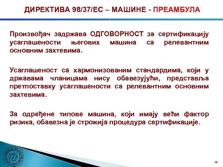 ДИРЕКТИВА 98/37/ЕC – МАШИНЕ - ПРЕАМБУЛА Произвођач задржава ОДГОВОРНОСТ за сертификацију усаглашености његових машина