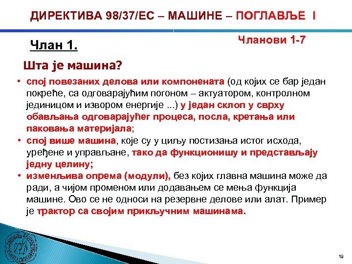 ДИРЕКТИВА 98/37/ЕC – МАШИНЕ – ПОГЛАВЉЕ I Члан 1. Чланови 1 -7 Шта је