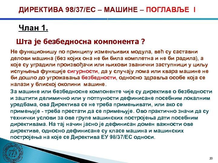 ДИРЕКТИВА 98/37/ЕC – МАШИНЕ – ПОГЛАВЉЕ I Члан 1. Шта је безбедносна компонента ?