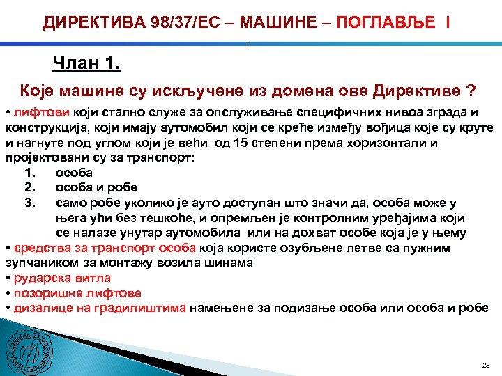 ДИРЕКТИВА 98/37/ЕC – МАШИНЕ – ПОГЛАВЉЕ I Члан 1. Које машине су искључене из