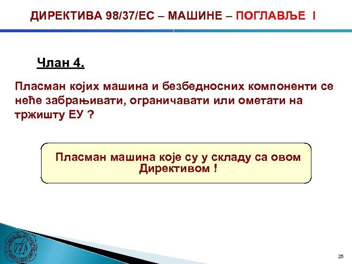 ДИРЕКТИВА 98/37/ЕC – МАШИНЕ – ПОГЛАВЉЕ I Члан 4. Пласман којих машина и безбедносних