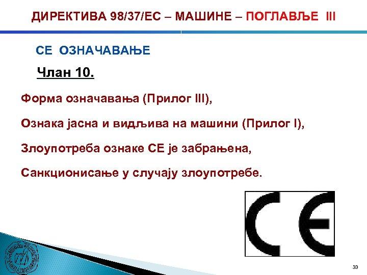 ДИРЕКТИВА 98/37/ЕC – МАШИНЕ – ПОГЛАВЉЕ III CE ОЗНАЧАВАЊЕ Члан 10. Форма означавања (Прилог