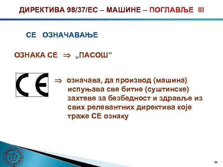 """ДИРЕКТИВА 98/37/ЕC – МАШИНЕ – ПОГЛАВЉЕ III CE ОЗНАЧАВАЊЕ ОЗНАКА CE """"ПАСОШ"""" означава, да"""
