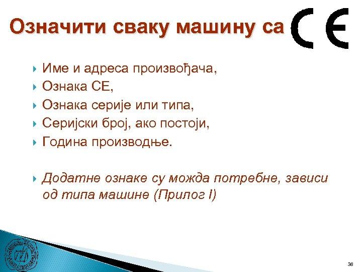 Означити сваку машину са Име и адреса произвођача, Ознака CE, Ознака серије или типа,