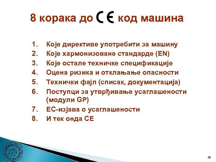8 корака до 1. 2. 3. 4. 5. 6. 7. 8. код машина Које