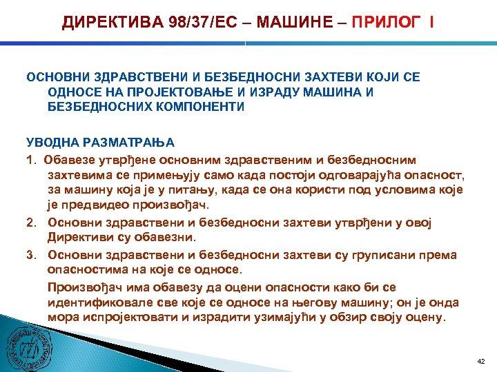 ДИРЕКТИВА 98/37/ЕC – МАШИНЕ – ПРИЛОГ I ОСНОВНИ ЗДРАВСТВЕНИ И БЕЗБЕДНОСНИ ЗАХТЕВИ КОЈИ СЕ