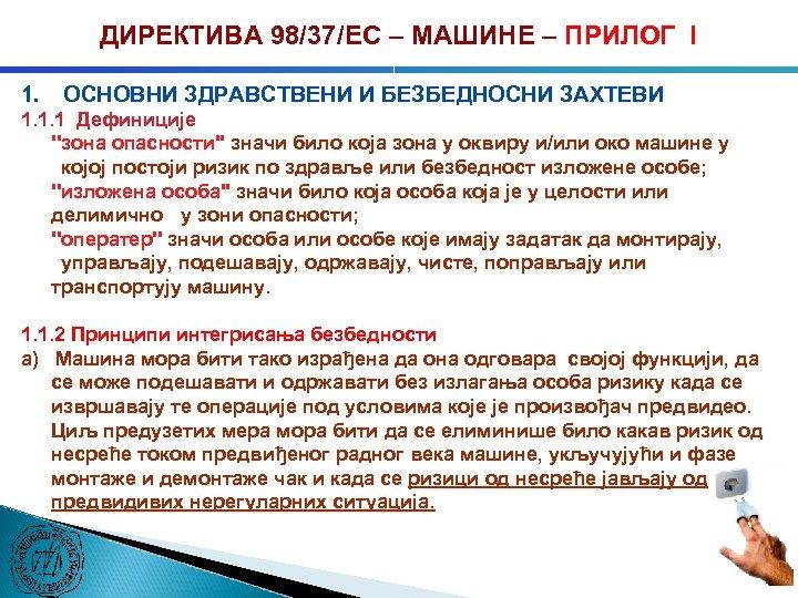 ДИРЕКТИВА 98/37/ЕC – МАШИНЕ – ПРИЛОГ I 1. ОСНОВНИ ЗДРАВСТВЕНИ И БЕЗБЕДНОСНИ ЗАХТЕВИ 1.