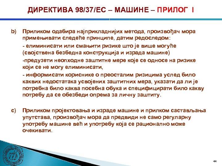 ДИРЕКТИВА 98/37/ЕC – МАШИНЕ – ПРИЛОГ I b) Приликом одабира најприкладнијих метода, произвођач мора