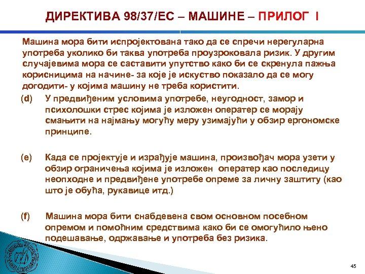 ДИРЕКТИВА 98/37/ЕC – МАШИНЕ – ПРИЛОГ I Машина мора бити испројектована тако да се