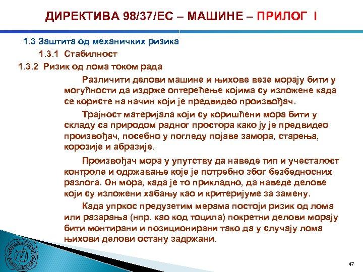 ДИРЕКТИВА 98/37/ЕC – МАШИНЕ – ПРИЛОГ I 1. 3 Заштита од механичких ризика 1.