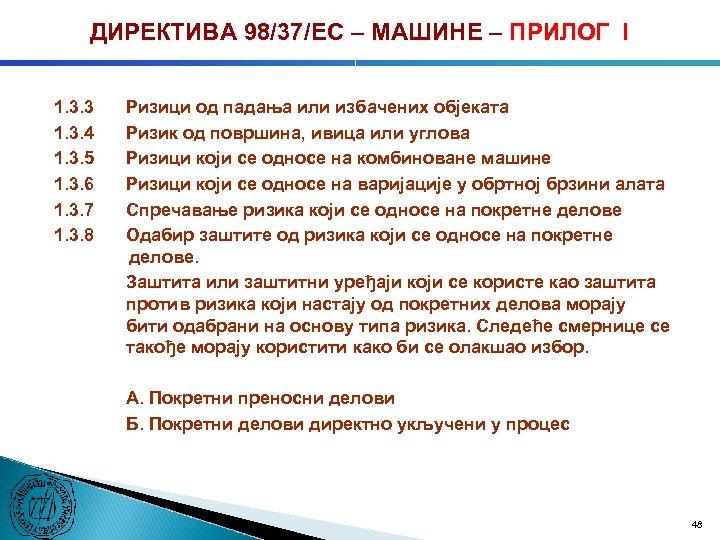 ДИРЕКТИВА 98/37/ЕC – МАШИНЕ – ПРИЛОГ I 1. 3. 3 1. 3. 4 1.