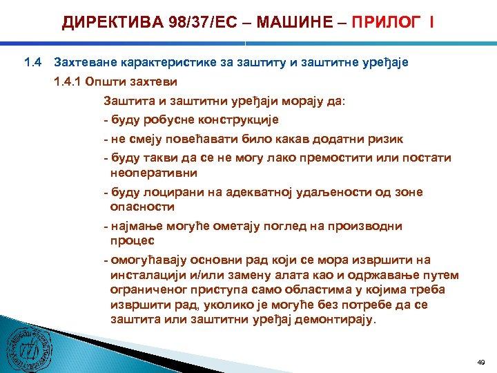 ДИРЕКТИВА 98/37/ЕC – МАШИНЕ – ПРИЛОГ I 1. 4 Захтеване карактеристике за заштиту и