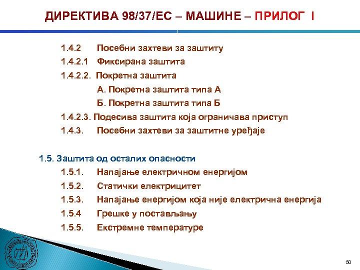 ДИРЕКТИВА 98/37/ЕC – МАШИНЕ – ПРИЛОГ I 1. 4. 2 Посебни захтеви за заштиту