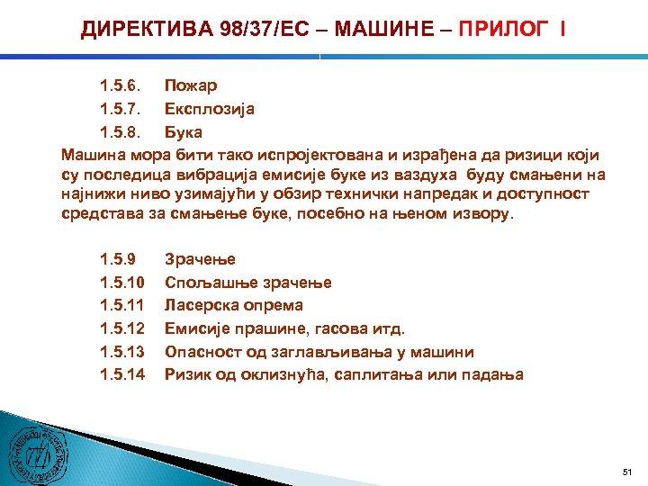 ДИРЕКТИВА 98/37/ЕC – МАШИНЕ – ПРИЛОГ I 1. 5. 6. Пожар 1. 5. 7.