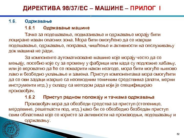 ДИРЕКТИВА 98/37/ЕC – МАШИНЕ – ПРИЛОГ I 1. 6. Одржавање 1. 6. 1 Одржавање