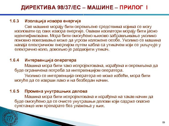 ДИРЕКТИВА 98/37/ЕC – МАШИНЕ – ПРИЛОГ I 1. 6. 3 Изолација извора енергије Све