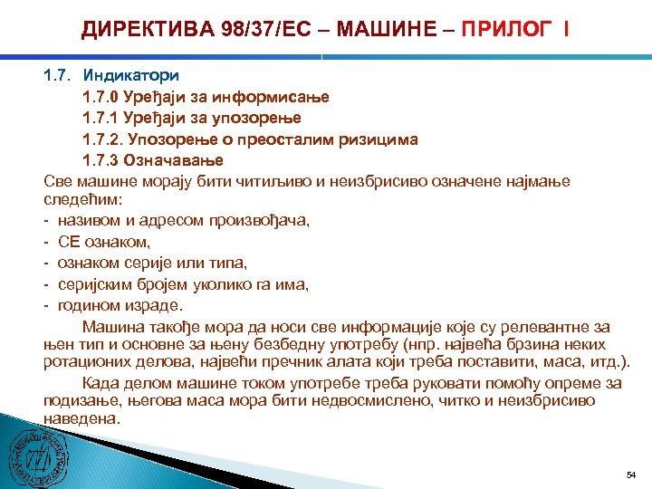 ДИРЕКТИВА 98/37/ЕC – МАШИНЕ – ПРИЛОГ I 1. 7. Индикатори 1. 7. 0 Уређаји
