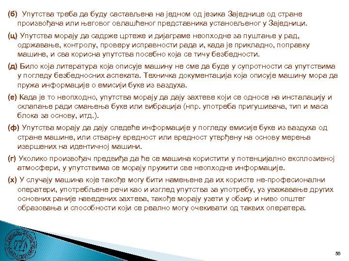 (б) Упутства треба да буду састављена на једном од језика Заједнице од стране произвођача