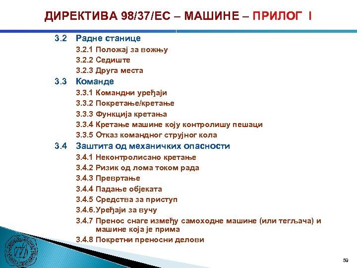 ДИРЕКТИВА 98/37/ЕC – МАШИНЕ – ПРИЛОГ I 3. 2 Радне станице 3. 2. 1