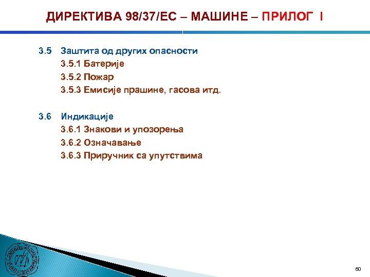 ДИРЕКТИВА 98/37/ЕC – МАШИНЕ – ПРИЛОГ I 3. 5 Заштита од других опасности 3.