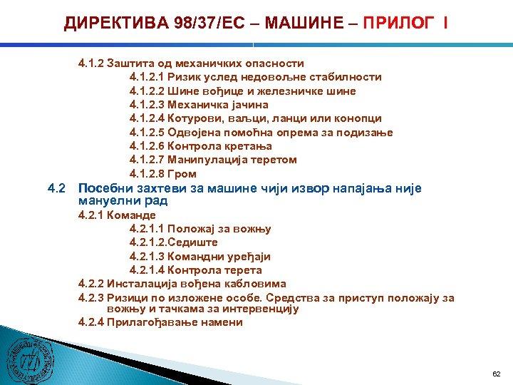 ДИРЕКТИВА 98/37/ЕC – МАШИНЕ – ПРИЛОГ I 4. 1. 2 Заштита од механичких опасности