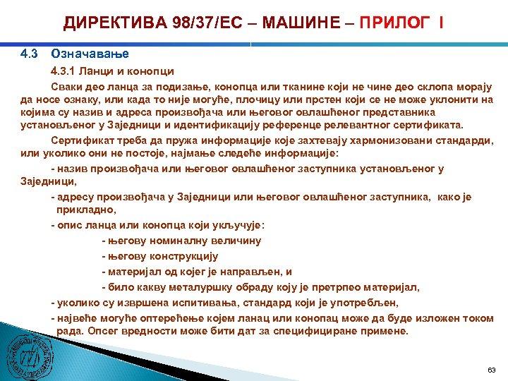 ДИРЕКТИВА 98/37/ЕC – МАШИНЕ – ПРИЛОГ I 4. 3 Означавање 4. 3. 1 Ланци