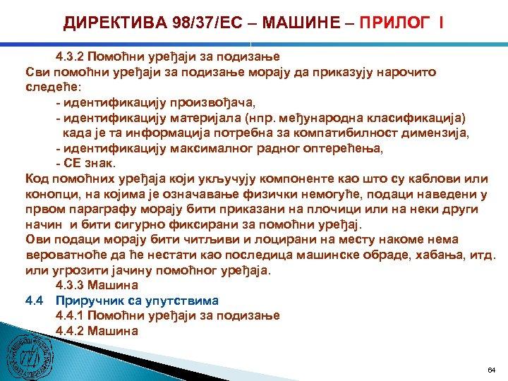 ДИРЕКТИВА 98/37/ЕC – МАШИНЕ – ПРИЛОГ I 4. 3. 2 Помоћни уређаји за подизање