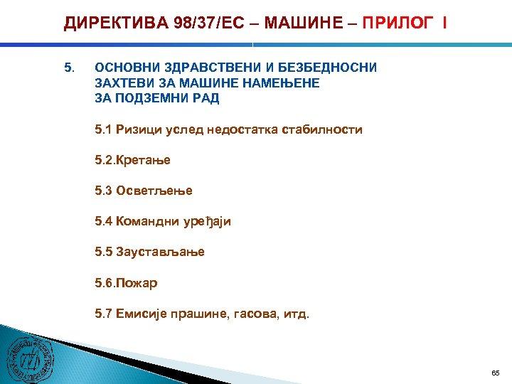ДИРЕКТИВА 98/37/ЕC – МАШИНЕ – ПРИЛОГ I 5. ОСНОВНИ ЗДРАВСТВЕНИ И БЕЗБЕДНОСНИ ЗАХТЕВИ ЗА