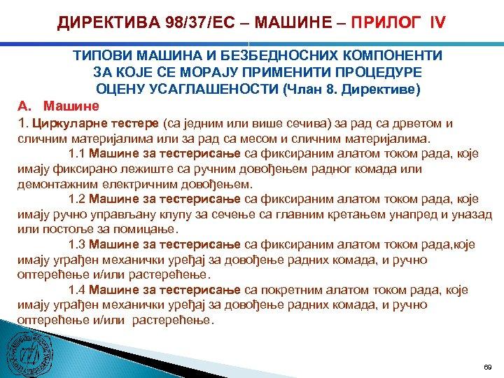 ДИРЕКТИВА 98/37/ЕC – МАШИНЕ – ПРИЛОГ IV ТИПОВИ МАШИНА И БЕЗБЕДНОСНИХ КОМПОНЕНТИ ЗА КОЈЕ