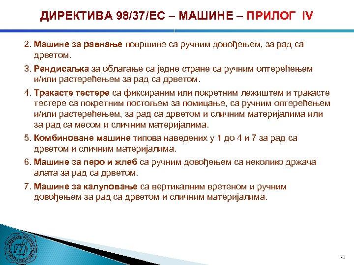 ДИРЕКТИВА 98/37/ЕC – МАШИНЕ – ПРИЛОГ IV 2. Машине за равнање површине са ручним