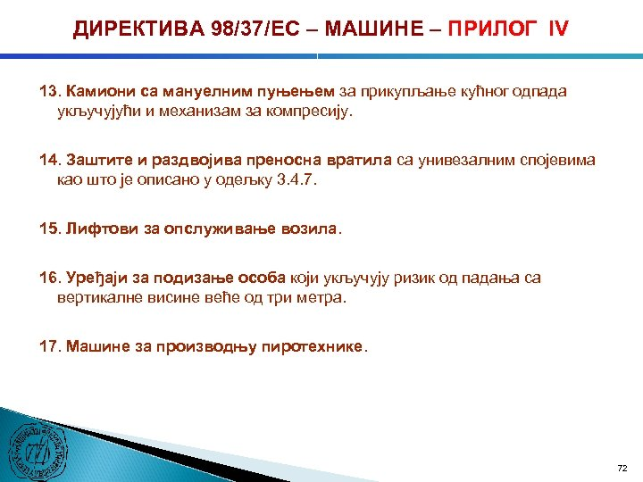 ДИРЕКТИВА 98/37/ЕC – МАШИНЕ – ПРИЛОГ IV 13. Камиони са мануелним пуњењем за прикупљање