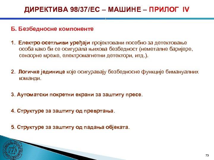ДИРЕКТИВА 98/37/ЕC – МАШИНЕ – ПРИЛОГ IV Б. Безбедносне компоненте 1. Електро осетљиви уређаји