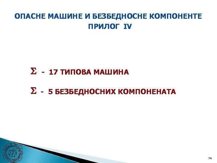 ОПАСНЕ МАШИНЕ И БЕЗБЕДНОСНЕ КОМПОНЕНТЕ ПРИЛОГ IV - 17 ТИПОВА МАШИНА - 5 БЕЗБЕДНОСНИХ