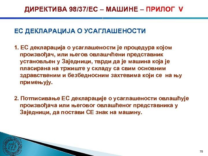 ДИРЕКТИВА 98/37/ЕC – МАШИНЕ – ПРИЛОГ V ЕC ДЕКЛАРАЦИЈА О УСАГЛАШЕНОСТИ 1. ЕC декларација