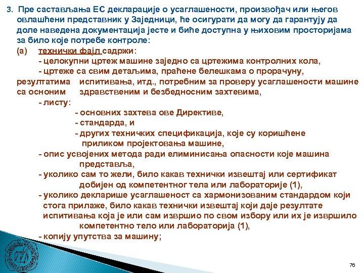 3. Пре састављања ЕC декларације о усаглашености, произвођач или његов овлашћени представник у Заједници,