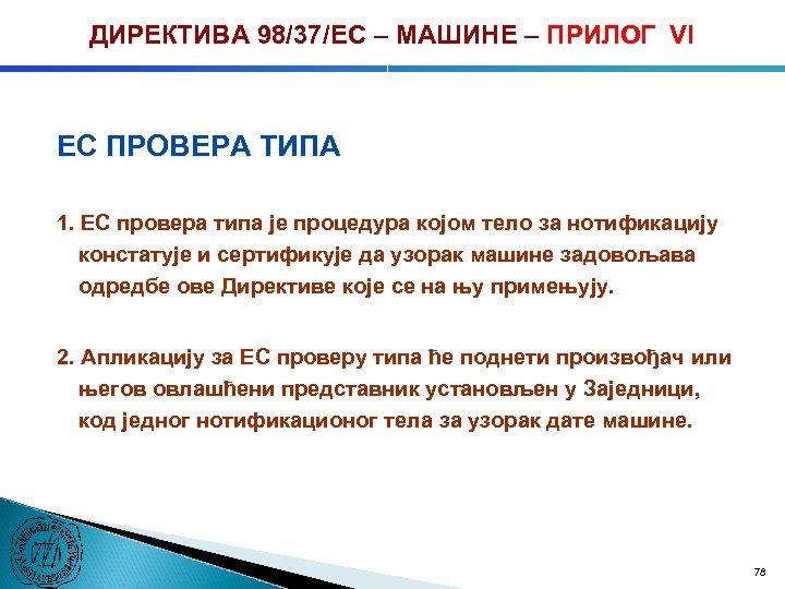 ДИРЕКТИВА 98/37/ЕC – МАШИНЕ – ПРИЛОГ VI ЕC ПРОВЕРА ТИПА 1. ЕC провера типа