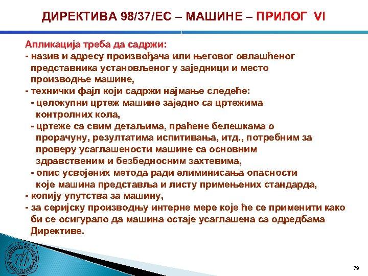ДИРЕКТИВА 98/37/ЕC – МАШИНЕ – ПРИЛОГ VI Апликација треба да садржи: - назив и