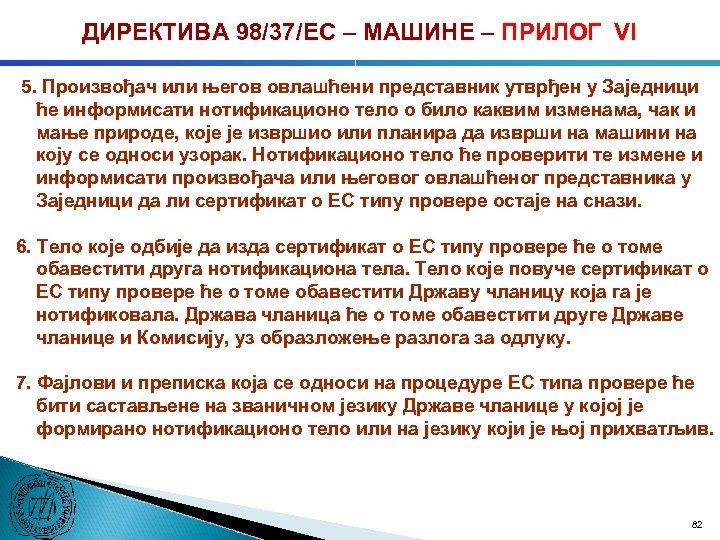 ДИРЕКТИВА 98/37/ЕC – МАШИНЕ – ПРИЛОГ VI 5. Произвођач или његов овлашћени представник утврђен