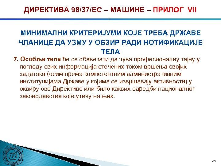 ДИРЕКТИВА 98/37/ЕC – МАШИНЕ – ПРИЛОГ VII МИНИМАЛНИ КРИТЕРИЈУМИ КОЈЕ ТРЕБА ДРЖАВЕ ЧЛАНИЦЕ ДА