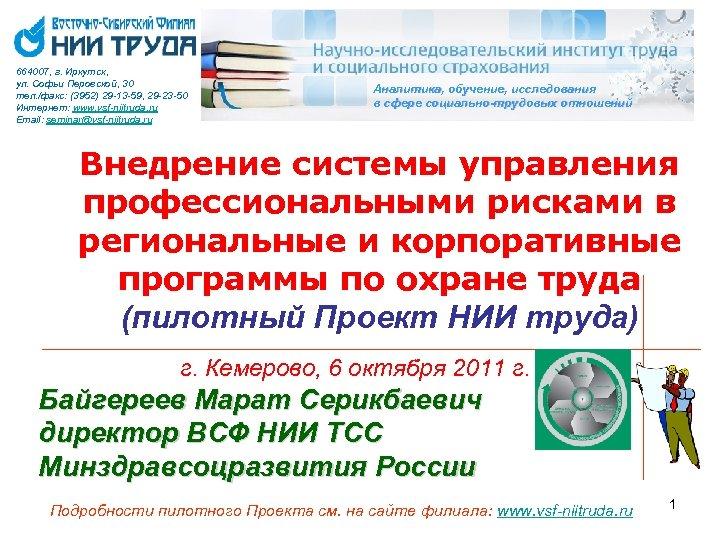 664007, г. Иркутск, ул. Софьи Перовской, 30 тел. /факс: (3952) 29 -13 -59, 29