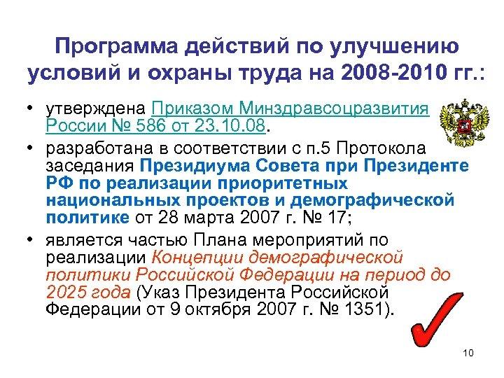 Программа действий по улучшению условий и охраны труда на 2008 -2010 гг. : •