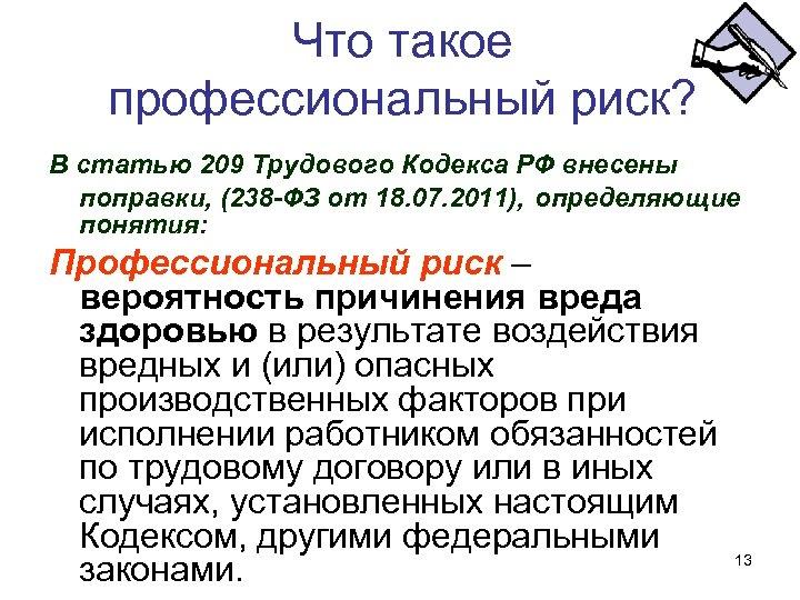 Что такое профессиональный риск? В статью 209 Трудового Кодекса РФ внесены поправки, (238 -ФЗ