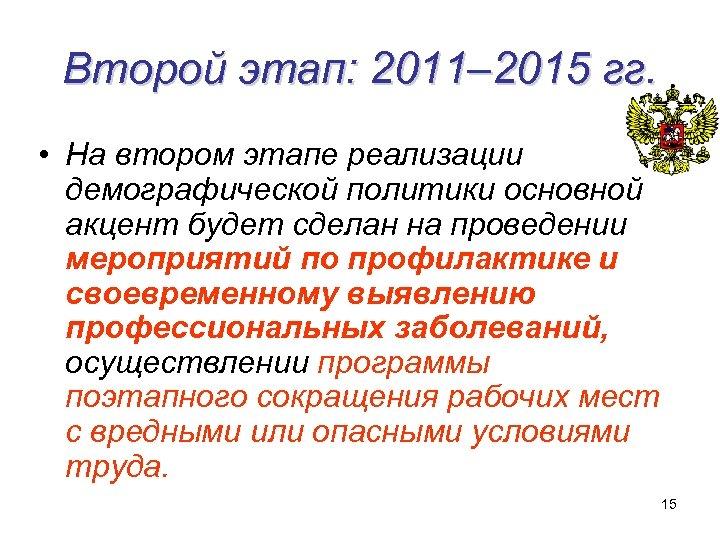 Второй этап: 2011– 2015 гг. • На втором этапе реализации демографической политики основной акцент