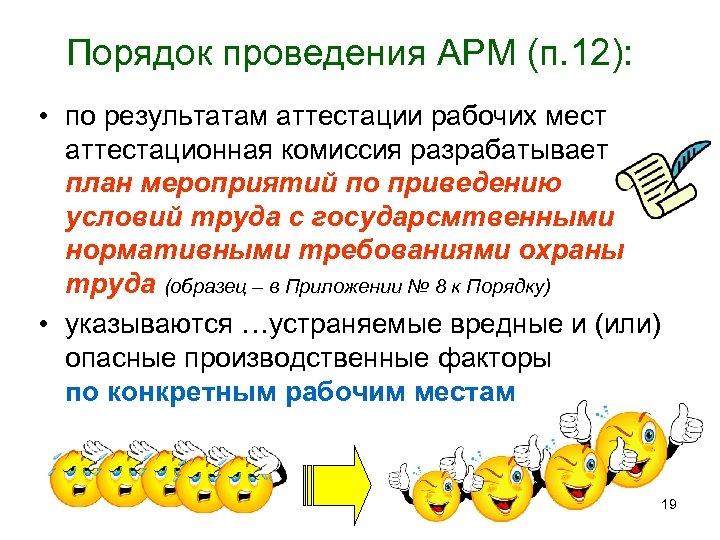 Порядок проведения АРМ (п. 12): • по результатам аттестации рабочих мест аттестационная комиссия разрабатывает